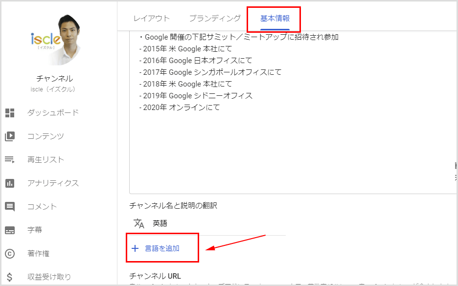 チャンネル名と説明の翻訳から言語を追加