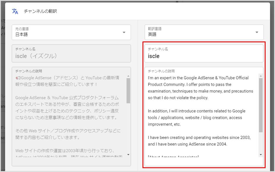 翻訳したタイトルと翻訳した説明