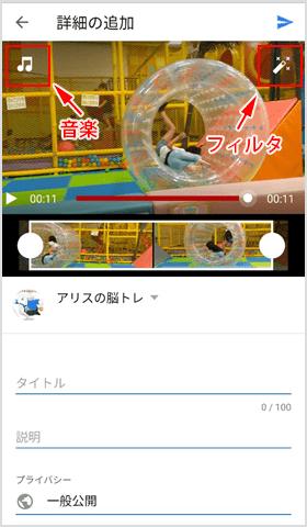 動画の詳細情報を追加する画面