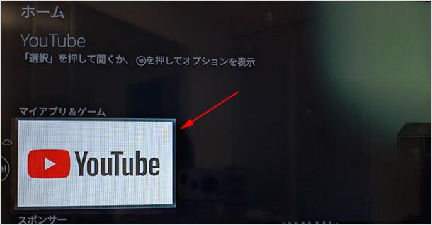 YouTube アプリを選択