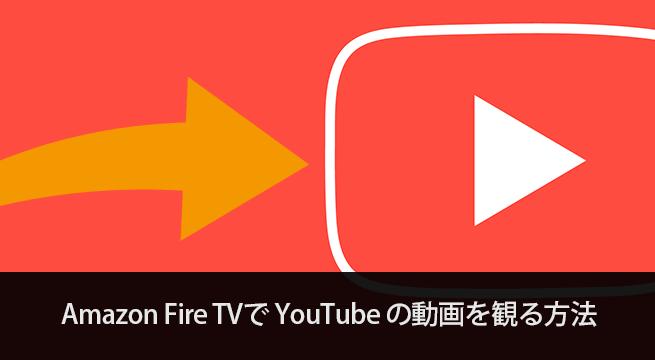 Amazon Fire TVで公式YouTubeアプリを使用して動画を観る方法