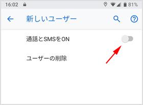 電話だけでなく SMS の送受信も可能