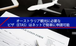 オーストラリア観光に必要なビザ(ETAS)はネットから簡単に申請可能