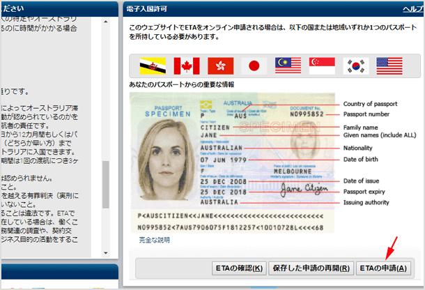 オーストラリア政府移民局のページからETAS申請