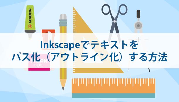 印刷屋へ入稿時に必須!Inkscapeでテキストをパス化(アウトライン化)する方法