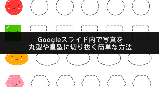 Googleスライド内で写真を丸型や星型に切り抜く方法