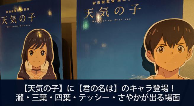 【天気の子】に【君の名は】のキャラ登場! 瀧・三葉・四葉・テッシー・さやかが出る場面