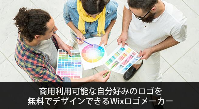 商用利用可能な自分好みのロゴを無料でデザインできるWixロゴメーカー