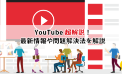 YouTubeの便利な使い方や問題解決方法を解説