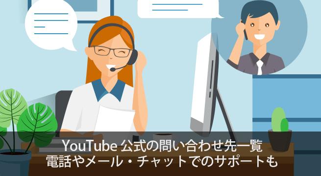 YouTube公式の問い合わせ先一覧!電話やメール・チャットでのサポートも