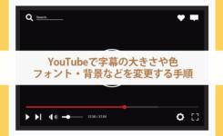 YouTubeで字幕の大きさや色・フォント・背景などを変更する手順