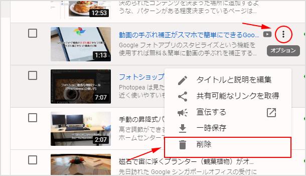削除したい動画のオプションアイコン