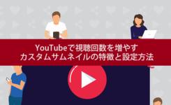 YouTubeで視聴回数を増やすカスタムサムネイルの特徴と設定方法