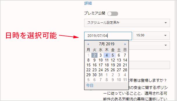 公開する日付や時間を設定
