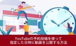 YouTubeの予約投稿を使って指定した日時に動画を公開する方法