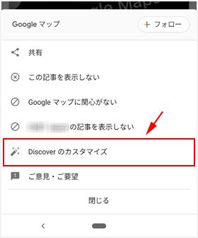 Discover をカスタマイズ