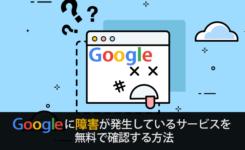 Googleに障害が発生しているサービスを無料で確認する方法