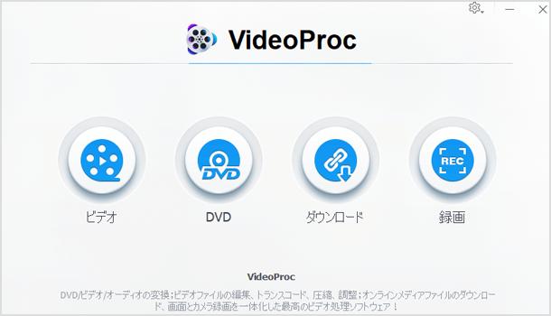 VideoProc の機能