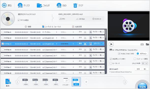 DVD の動画をパソコンに録画保存