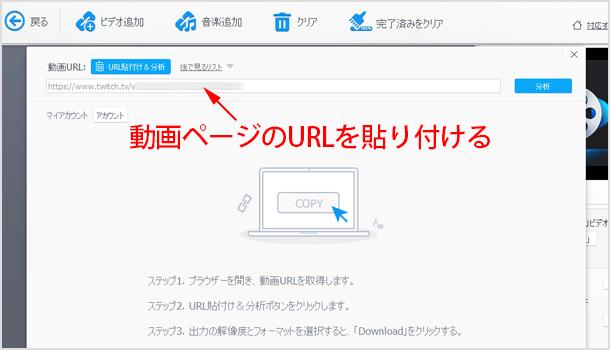 ダウンロードしたい動画ページの URL を貼り付け