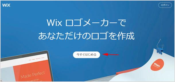 Wixロゴメーカーをはじめる