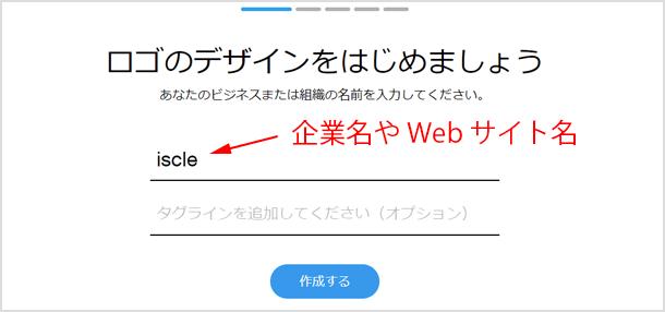 企業名や Web サイト名を入力