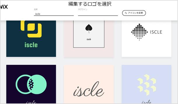 ロゴの選択