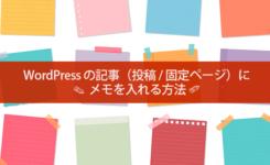 WordPress の記事(投稿 / 固定ページ)にメモ📝を入れる3つの方法