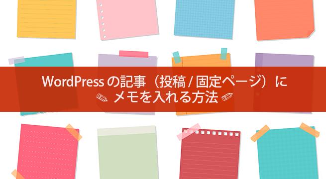 WordPress の記事(投稿 / 固定ページ)にメモを入れる3つの方法