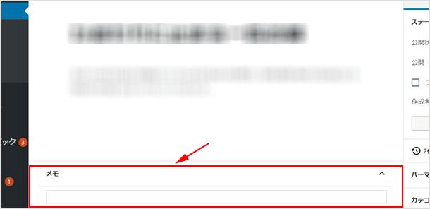 投稿ページの文章入力欄の下にメモ欄が表示