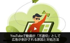 YouTubeで動画が「不適切」として広告が剥がされる原因と対処方法