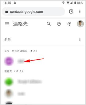 プロフィール画像を変更したい相手を選択