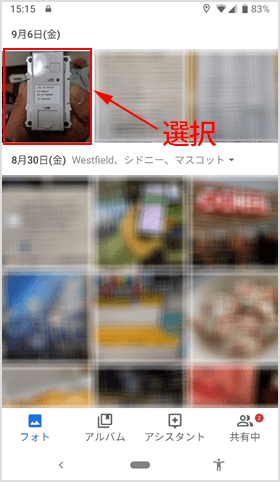 Google フォトアプリを開いて写真・画像を選択