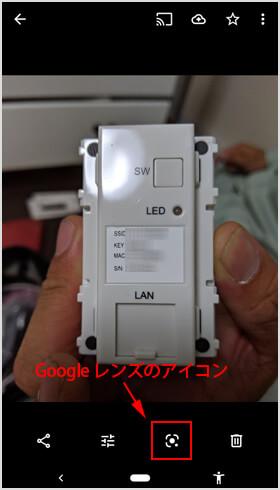 Google レンズのアイコンをタップ