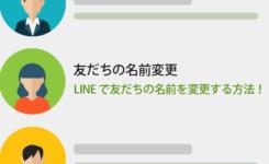 【図解】LINEで友だちや自分の名前を自由に変更する方法(絵文字もOK)