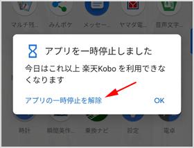 アプリの一時停止を解除