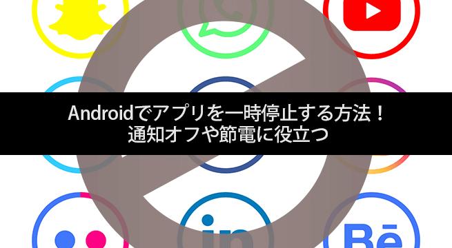 Androidでアプリを一時停止する方法!通知オフや節電に役立つ