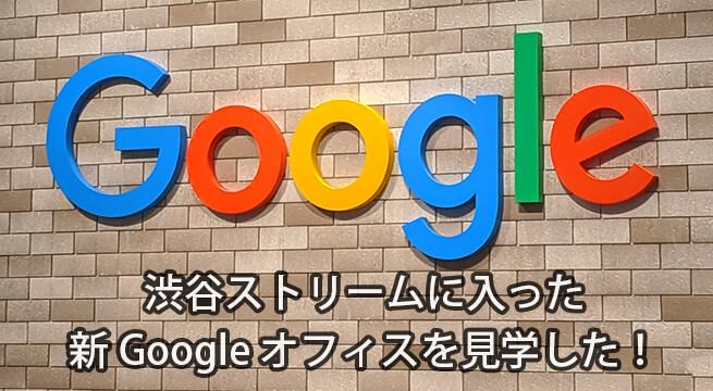 渋谷ストリームの新Googleオフィスの中も遊び心がいっぱい!