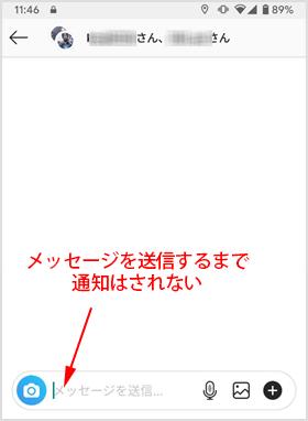 メッセージの送信画面が表示されました