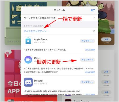 更新が可能なアプリの一覧が表示