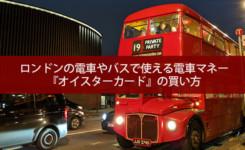 ロンドンの電車やバスで使える電車マネー『オイスターカード』の買い方