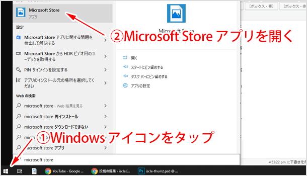 [Microsoft Store]アプリを開く