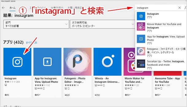 検索ボックスで「instagram」と入力