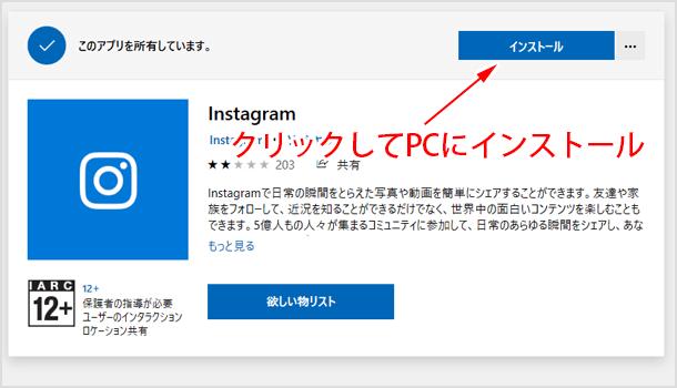 [インストール]ボタンをクリックして PC にインストール