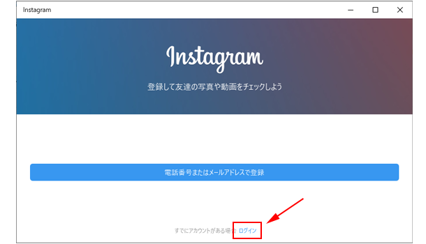 Instagram アプリを起動してログイン