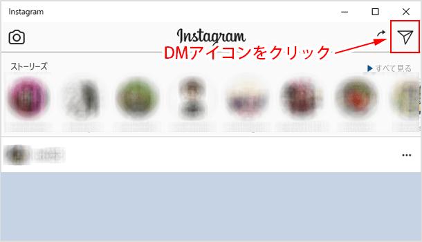 画面右上にある DM のアイコンをクリック
