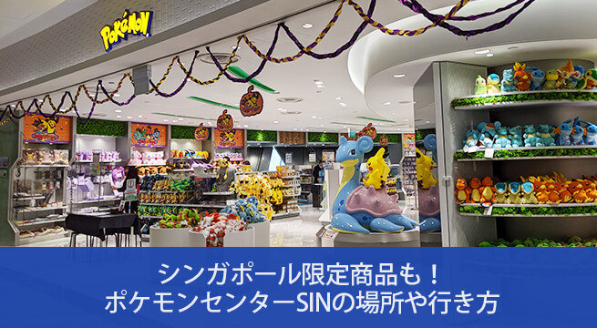 シンガポール限定商品も!ポケモンセンターSINの場所や行き方&限定グッズ紹介