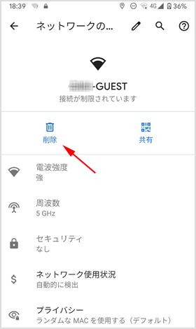 対象の Wi-Fi 名を選択し、一旦削除してください