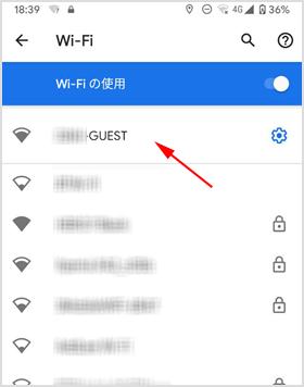 Wi-Fi 名が表示されたらタップ