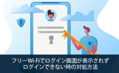 フリーWi-Fiでログイン画面が表示されずログインできない時の対処方法